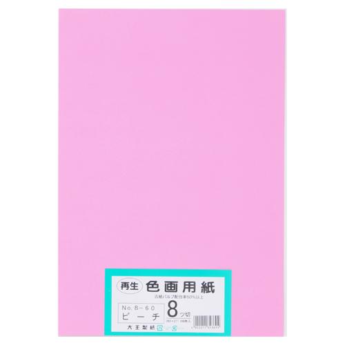 大王製紙 再生色画用紙8ツ切 日本正規品 ピーチ 100枚 <セール&特集>