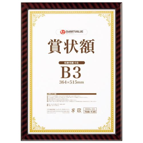 スマートバリュー 使い勝手の良い 賞状額 金ラック B3 まとめ買い特価 B688J-B3
