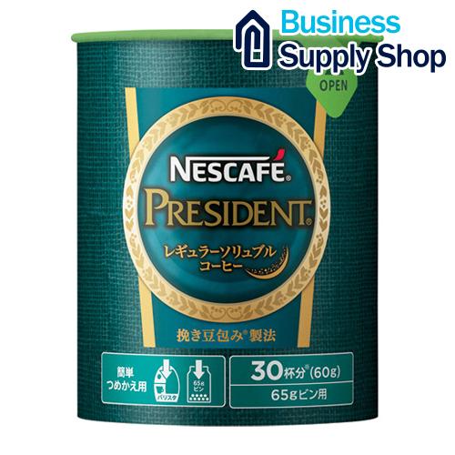 ネスカフェ 低価格化 プレジデントエコ システム60g 価格