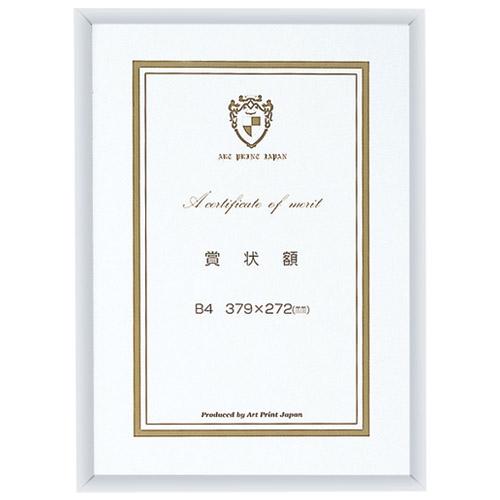 ライトフレーム賞状額B4 20283634 20枚