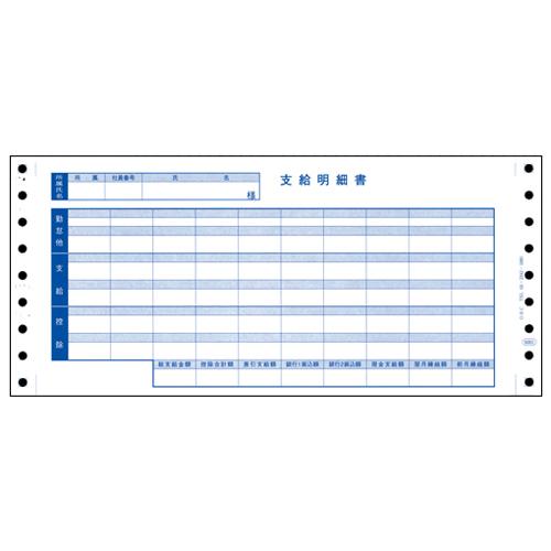 オービックビジネスコンサルタント 奉行シリーズ用専用 給与明細書 6001