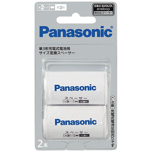 Panasonic 超目玉 単2サイズスペーサー 2B BQ-BS2 プレゼント