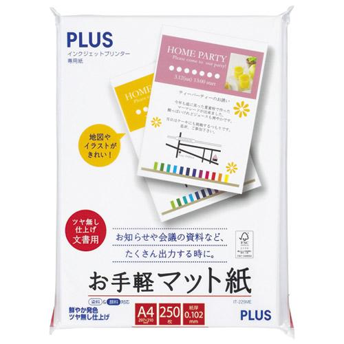 IT-225ME A4 お手軽マット紙 250枚*10冊