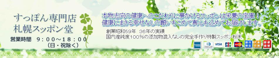 すっぽん専門店 札幌スッポン堂:創業昭和59年 32年の実績 純度100%国産スッポンは栄養の宝庫