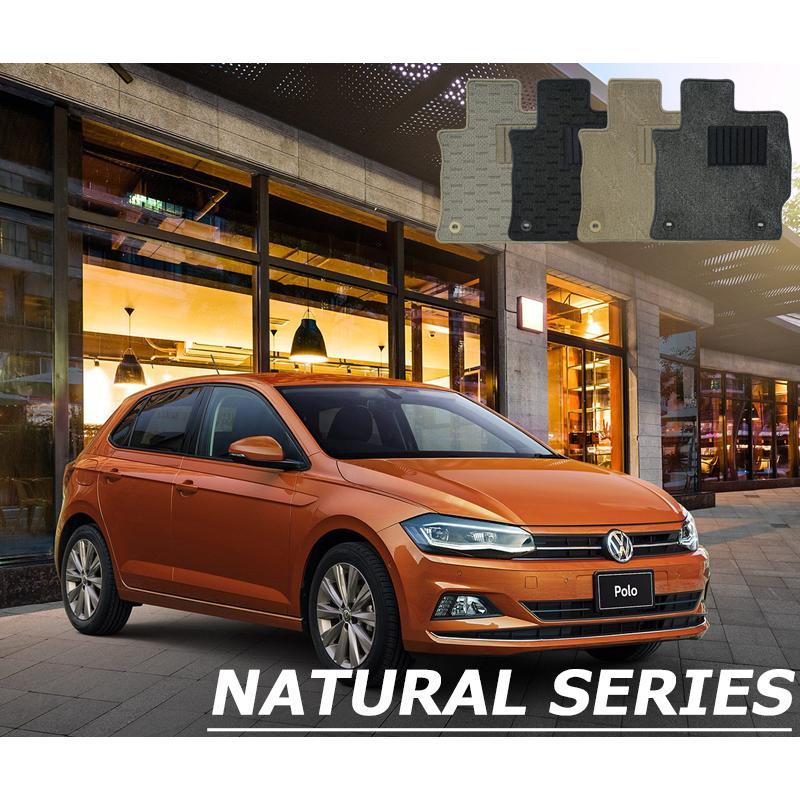 VW フォルクスワーゲン ポロ POLO (AWCHZ)フロアマット カーマット ナチュラルシリーズ 2018/3~