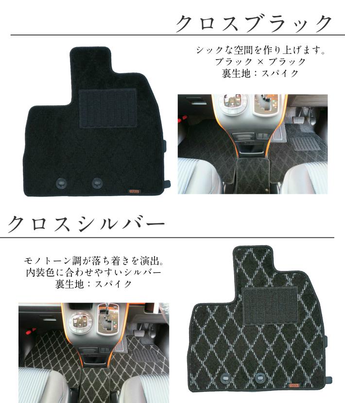 アトレーワゴン・カーマット/ フロアマット プレイドシリーズ・S321G/ ダイハツ S331G