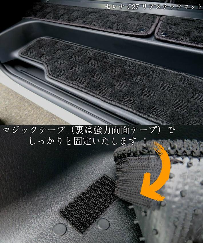 日産 新型セレナ ハイウェイスター プロパイロット フロアマット カーマット・ナチュラルシリーズ C27(ガソリン車・HV車共通)現行