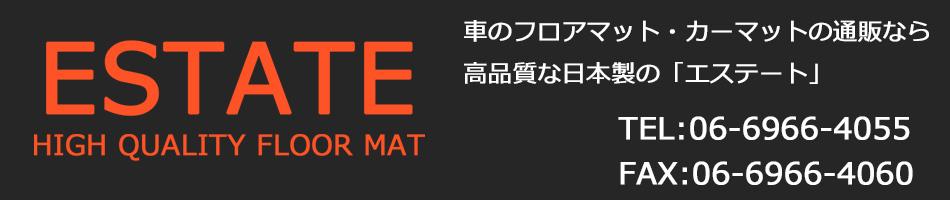 フロアマット専門店 ESTATE:国内生産で品質にこだわったカーマット専門店