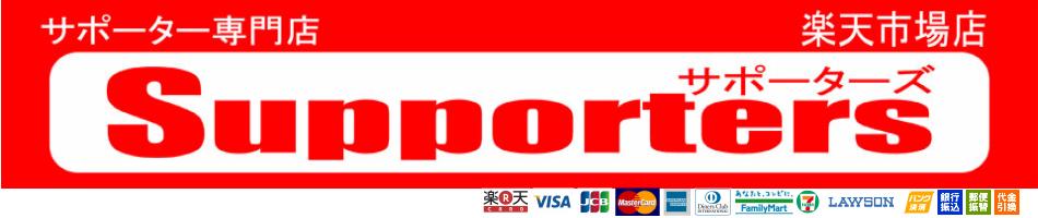 サポーターズ楽天市場店:サポーター専門店サポーターズです。
