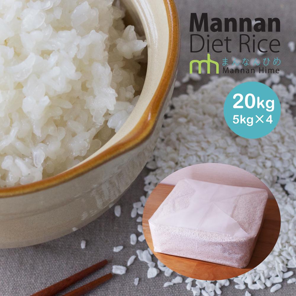 乾燥こんにゃく米 業務用20kg マンナンヒメ 無農薬 無添加 コンニャクライス 糖質50%カット 糖質制限 糖質オフ こんにゃくご飯 ダイエット米 簡単 カロリーオフ マンナン ライス ダイエット マンナン 5kg×4個