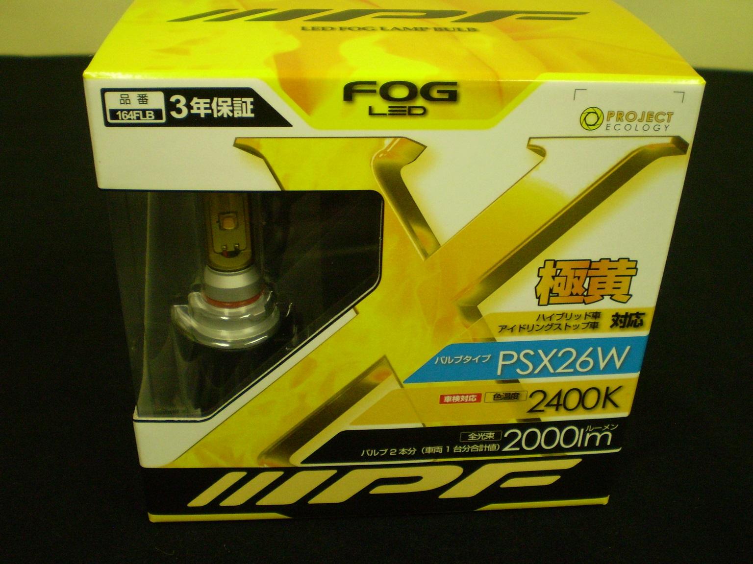 IPF LED フォグ ライト 極黄(ディープイエロー)2400K PSX26W 164FLB 2000ルーメン 車検対応 3年保証 led フォグ ライト【 02P05Nov16 】