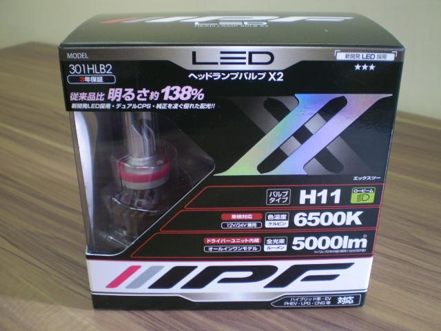 IPF LED ヘッドランプバルブ X2 6500K H11 301HLB2 5000ルーメン 12V/24V 車検対応 3年保証 led ヘッドライト