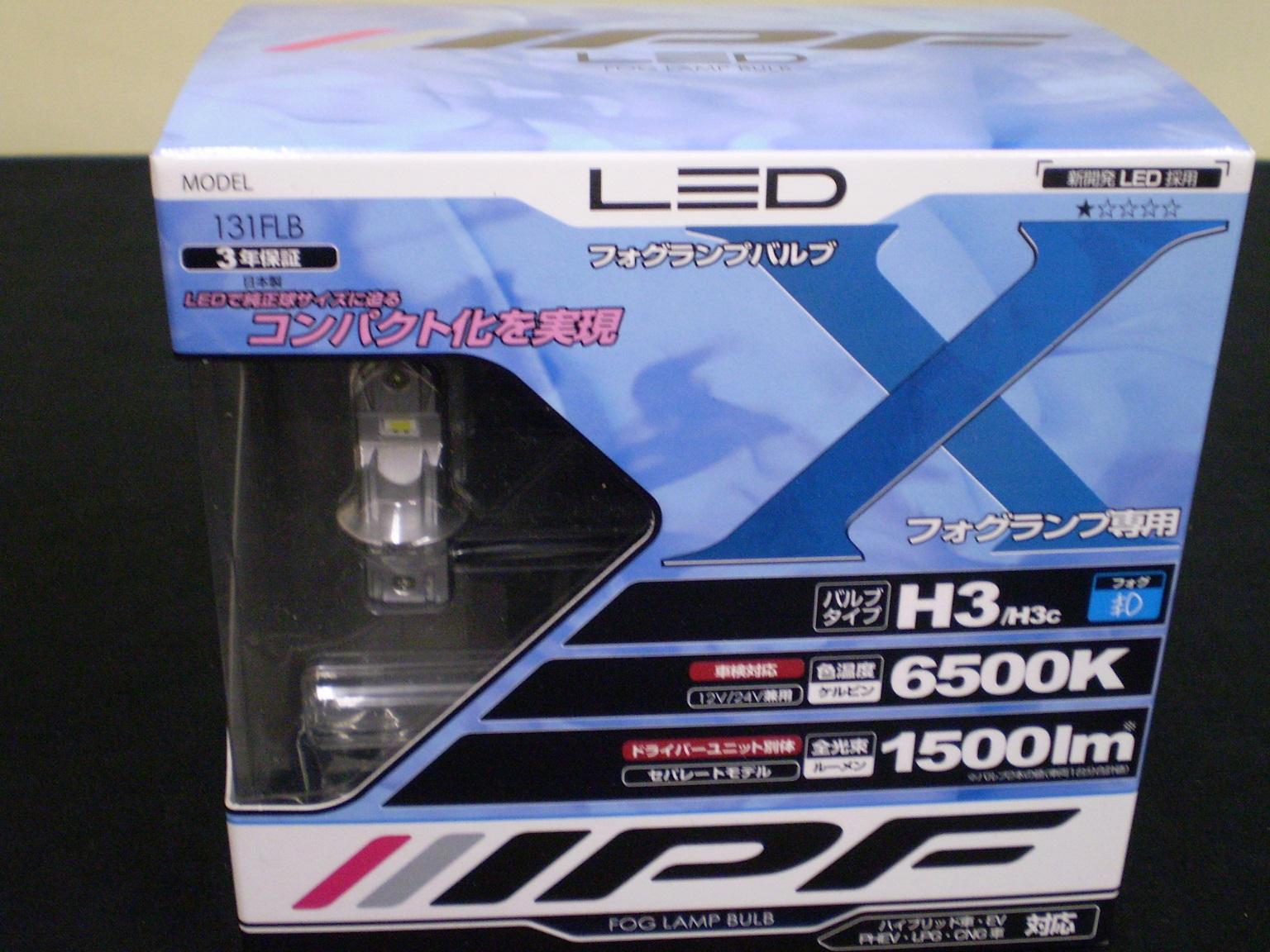 IPF LED フォグ ライト 6500K H3 / H3c 131FLB 1500ルーメン 車検対応 3年保証 led フォグ ライト