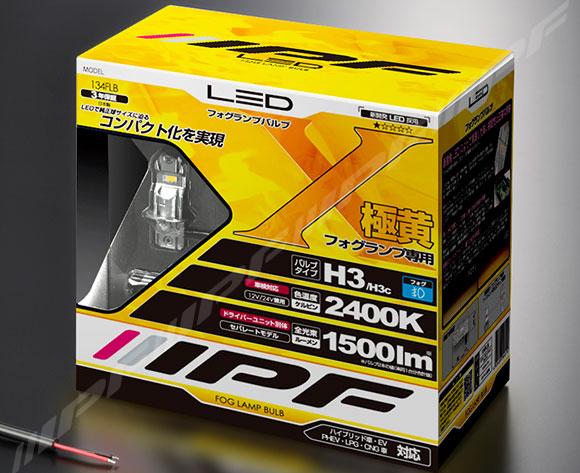 IPF LED フォグ ライト 極黄 2400K H3 / H3c 134FLB 1500ルーメン 車検対応 3年保証 led フォグ ライト【 02P05Nov16 】