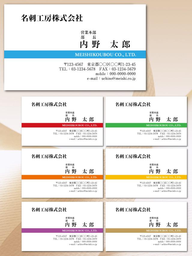 名刺(カテゴリー別)>ビジネス用名刺>カラー名刺>カラービジネス名刺-横11