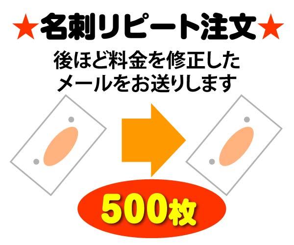 【送料無料】名刺 作成 印刷★リピート注文 500枚 後ほど料金を修正してご連絡します