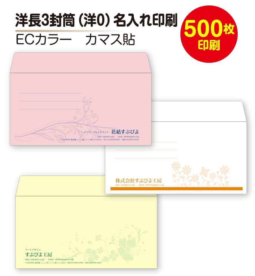 封筒 印刷 封筒印刷【洋長3封筒(洋0封筒)・500枚】カラー封筒 カラー文字 (税別1万円以上送料無料)