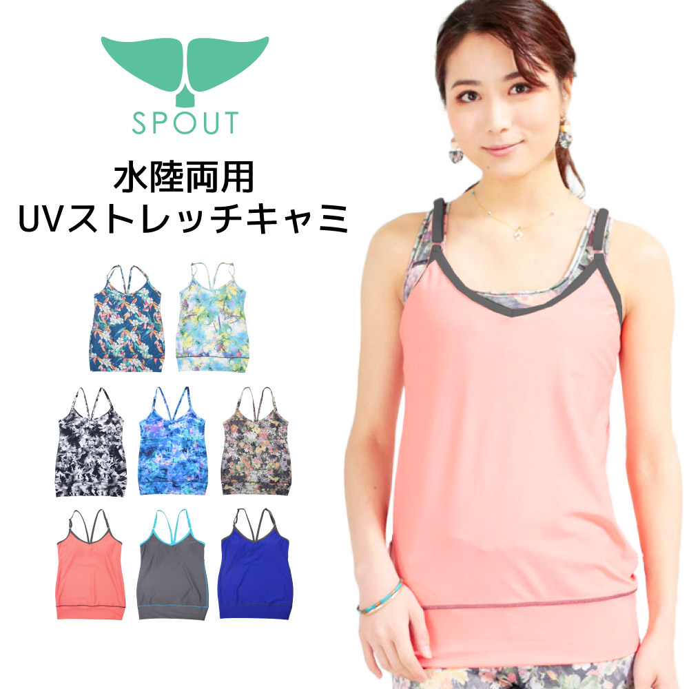 529fa368a2a Fitness SUP Sapp yoga yoga beginner swimsuit with the pad with the yoga  wear tops / camisole land and water for two uses [SPOUT][82009]stretch UV  cut ...