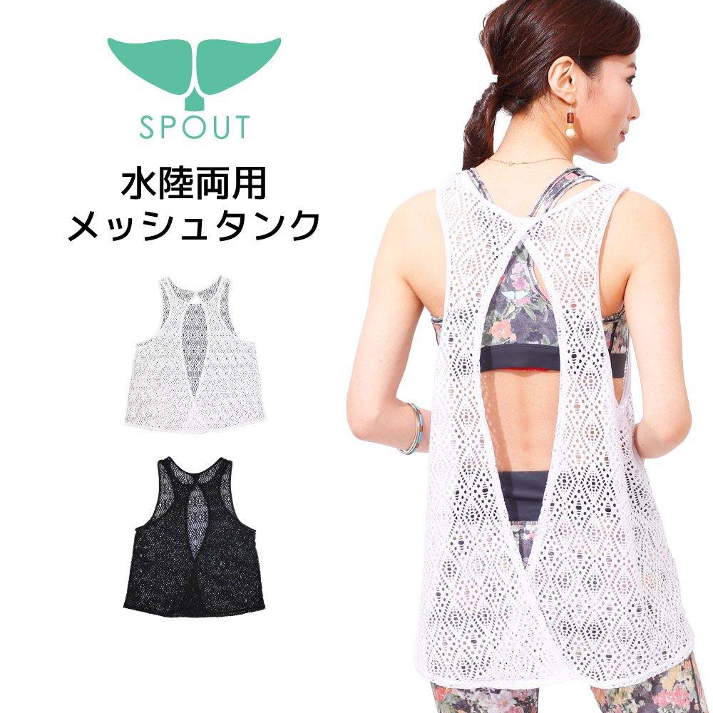 f504122dd08 yoga wear tops / land and water for two uses [SPOUT][82244]mesh tank  stretch size M long length rush guard yoga wear figure cover fitness SUP  Sapp yoga yoga ...