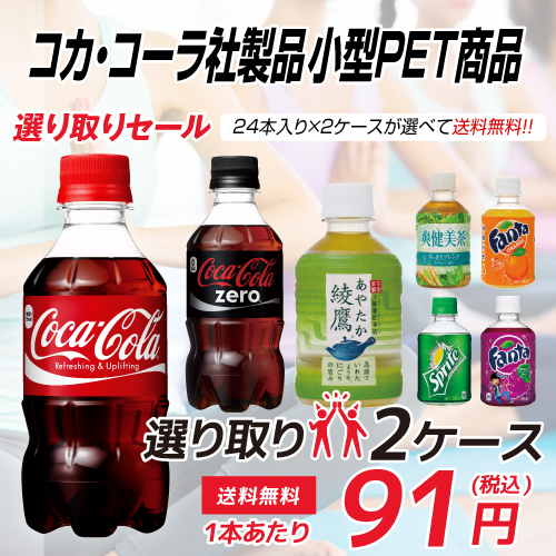 Tea water mineral water carbonic acid sports drinks Fanta 爽健美茶綾鷹 cola 0 Cal.  with small size plastic bottle よりどり two cases of sets 48 available ...