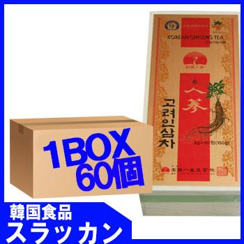 【高麗人参茶(木箱)3g X 50包 60個 1BOX】