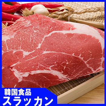 旨いスタミナお肉 冷凍食品 チャックリブスライス1kg 牛肉 新作販売 売り出し 冷凍肉 美味しい焼肉 韓国食品 うまい焼肉