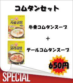 オトギコムタンセット(牛骨コムタンスープ、テールコムタンスープ)
