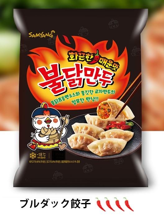5☆大好評 ギョーザ 冷凍食品 加工食品 韓国料理 韓国食材 韓国食品 ギフ_包装 数量限定 三養 ブルダック餃子600g 冷凍