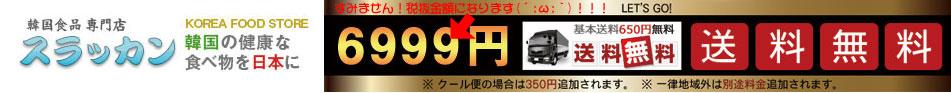 スラッカン:お客様に安全で信頼を頂ける【韓国食品】を提供しております。