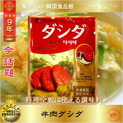 ■スープ 流行 チゲをはじめ 韓国料理全般■ 送料無料でお届けします CJ ■料理全般に使える調味料■ ※1個までメール便発送可能※ 牛肉ダシダ 500g