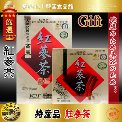 ■基本送料無料■GIFT用としても最適!高麗 紅参茶 50包 × 10 BOX
