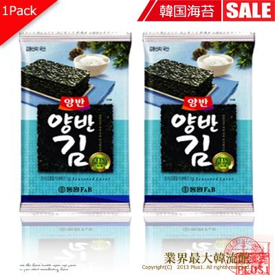 ごま油と塩を加味した独特の風味 ヤンバン 海苔 お弁当用 正規取扱店 売り出し