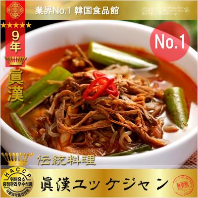 眞漢ユッケジャンスープ|韓国食品|ユッケジャン 【眞漢】ユッケジャン 600g 辛くてさっぱりした味