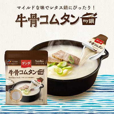 韓国料理/韓国食材/韓国食品/スラッカン/韓国/コムタン/簡単作り/8時間以上じっくり煮込んだ牛骨の旨みとコクのコムタンをエキスタイプで手軽に cj 牛骨コムタン80g(20gx4個)
