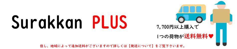 スラッカンプラス:スラッカンPlusは韓国食品、食材、雑貨、食器などネット販売専門店です!
