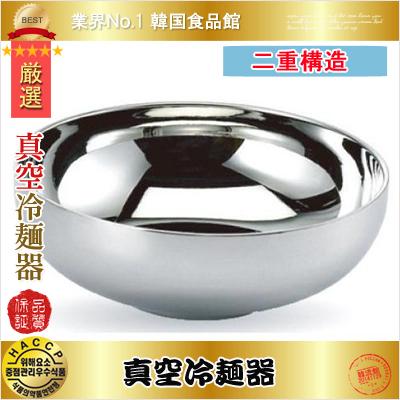 ■温度変化が少ない冷麺器■ お見舞い 市場 ステンレス真空冷麺器 21cm 真空 二重構造