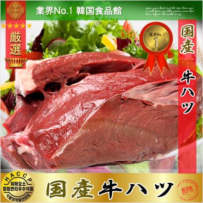 ホルモン 焼肉好き方にオススメ素材 特上 国産 新作 人気 牛ハツ 1kg~ 1590円~ 牛心臓 量り売り商品 国産牛ハツ 新色追加して再販 牛肉ハツ 独特の噛み応え+美味しい もつ