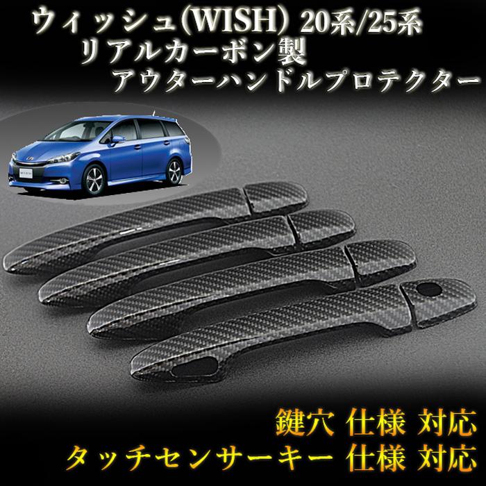 トヨタ(TOYOTA) ウィッシュ(WISH) 20系/25系 対応 リアルカーボン製 アウターハンドルプロテクター 綾織 (4pcs,ドア4枚分set)
