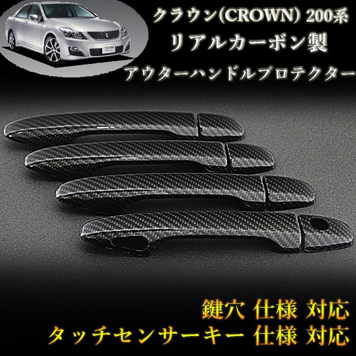 トヨタ(TOYOTA) クラウン(CROWN) 200系 対応 リアルカーボン製 アウターハンドルプロテクター 綾織 (4pcs,ドア4枚分set)
