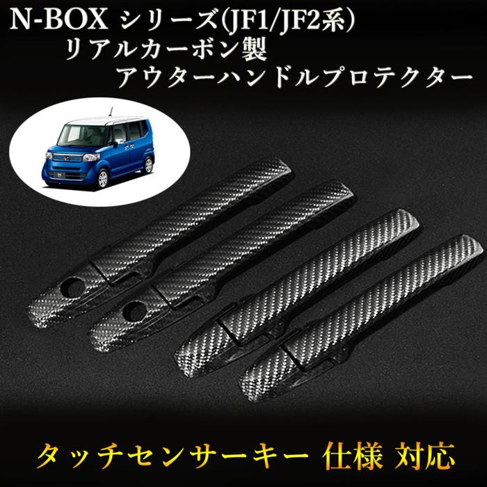 ホンダ(HONDA) N-BOXシリーズ(JF1/JF2系)対応 リアルカーボン製 アウターハンドルプロテクター 綾織 (4pcs,ドア4枚分set)