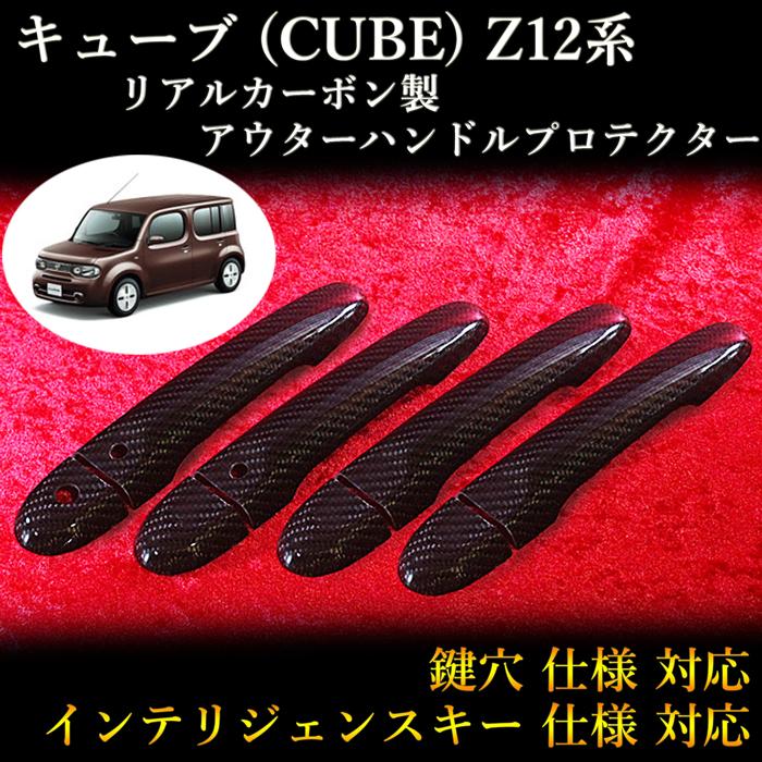 ニッサン(NISSAN) キューブ(CUBE) Z12系 対応 リアルカーボン製 アウターハンドルプロテクター 綾織 (4pcs,ドア4枚分set):カーボン加工サーフェス