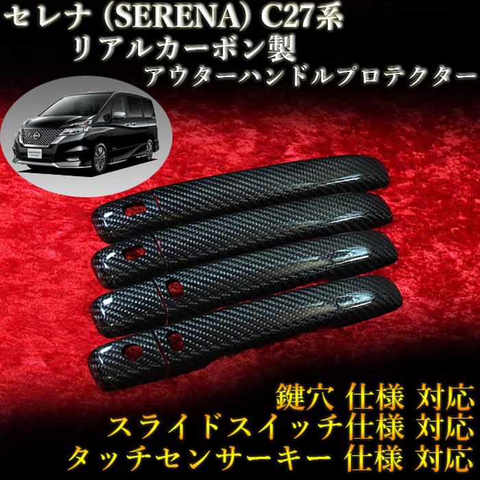 ニッサン(NISSAN) セレナ(SERENA) C27系 対応 リアルカーボン製 アウターハンドルプロテクター 綾織 (4pcs,ドア4枚分set)