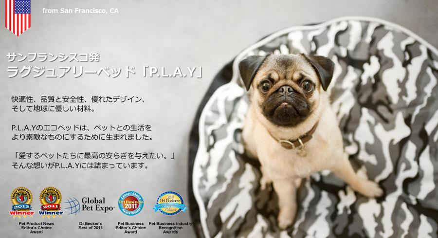年度末在庫一掃SALE 犬用チルパッド Lサイズ【全国!即納】P.L.A.Y. CHILL PAD【ポイント10倍】【あす楽対応_関東】