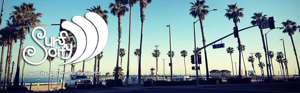 surfcity:サーフシティ/海外製品を中心に輸入販売しています!