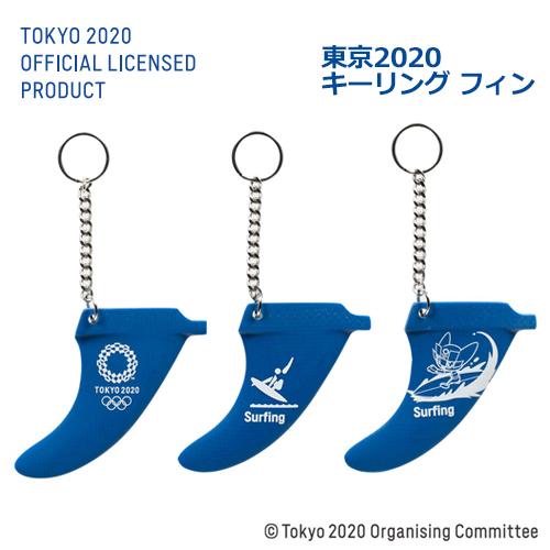東京2020オリンピックの開催記念のキーリングです TOKYO2020 オリンピック サーフィン 記念品 フィン キーホルダー メール便対応可 東京2020 営業 商品追加値下げ在庫復活 ピクトグラム マスコット 正規品 エンブレム キーリング