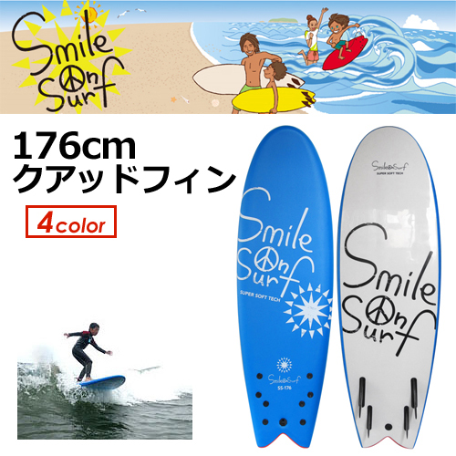 独特の素材 【送料無料】サーフボード,ジュニアサーフボード,スマイルオンサーフ●SMILE ON ON SURF 176cm 176cm クアッドフィン クアッドフィン, 注文割引:225529f4 --- rosenbom.se