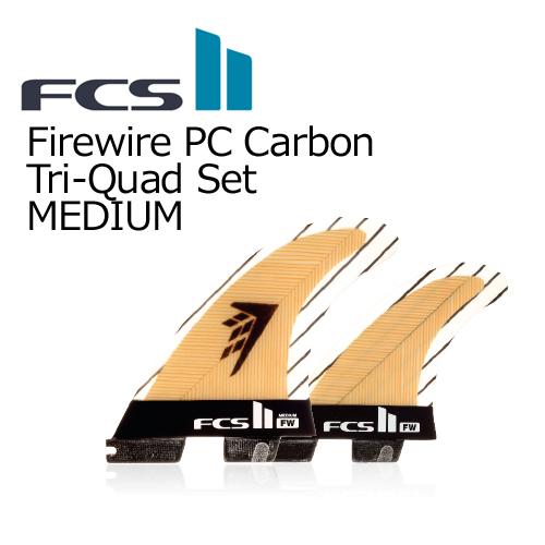 【送料無料】FCS2,エフシーエス,フィン,トライフィン,ファイアワイア,パフォーマンスコアカーボン●FCSII Firewire PC Carbon Tri-Quad Set
