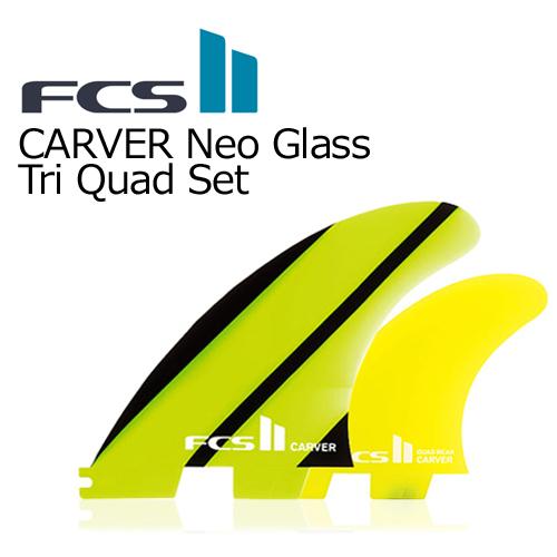 【送料無料】FCS2,エフシーエス,フィン,トライ,クアッド,ネオグラス●FCSII CARVER NEO GLASS TRI QUAD SET