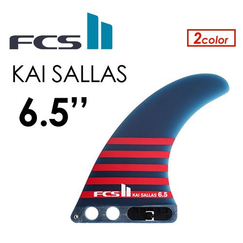 【送料無料】FCS2,エフシーエス,フィン,ロングボード,カイ・サラス,パフォーマンスグラス●FCSII KAI SALLAS PG 6.5''