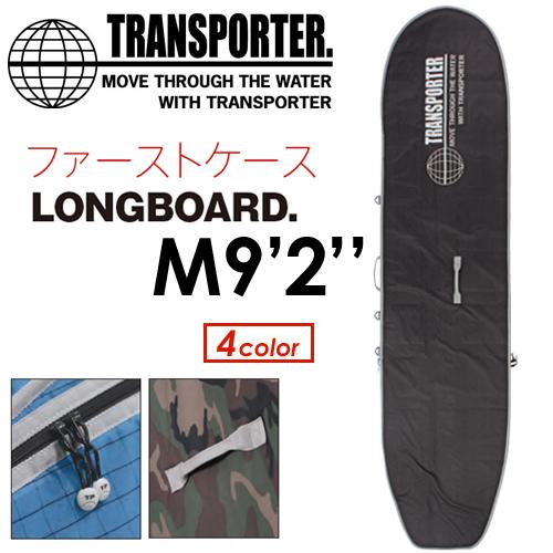〔あす楽対応〕TRANSPORTER,トランスポーター,サーフボードケース,ハードケース●ファーストケース ロングボード用 M9'2''